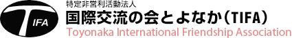国際交流の会とよなか(TIFA)