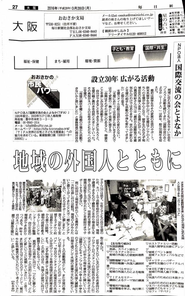 毎日新聞20160328