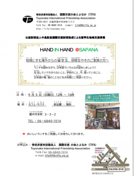 Hand in Hand 9月
