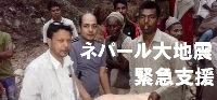 ネパール大地震緊急支援