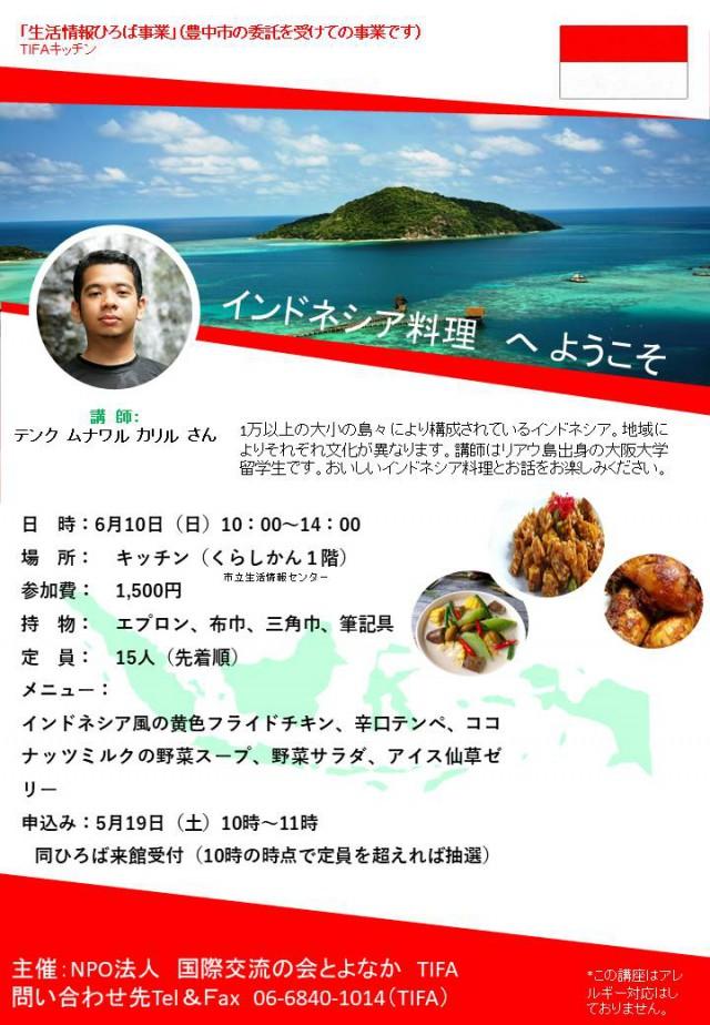 TIFAキッチン20180610 インドネシアチラシ④