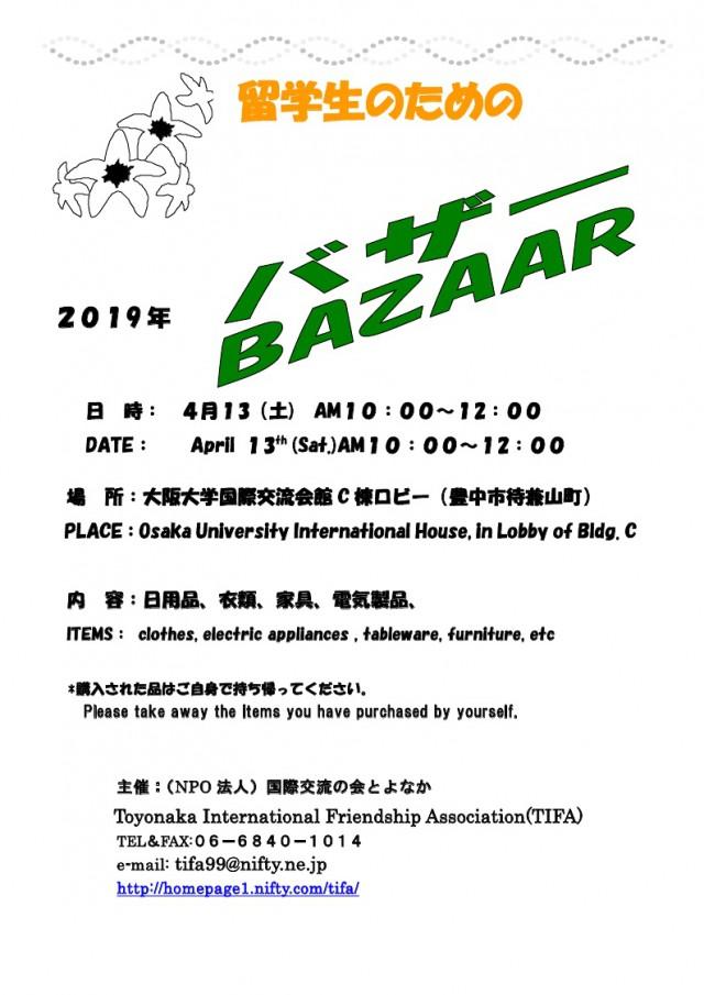 20190413留学生バザー