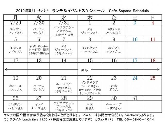 サパナカレンダー2019.8