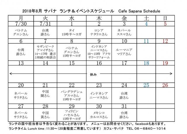サパナカレンダー2018.8