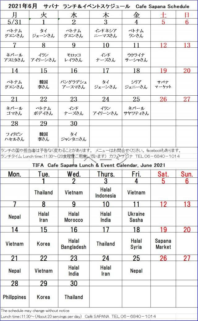 サパナカレンダー202106