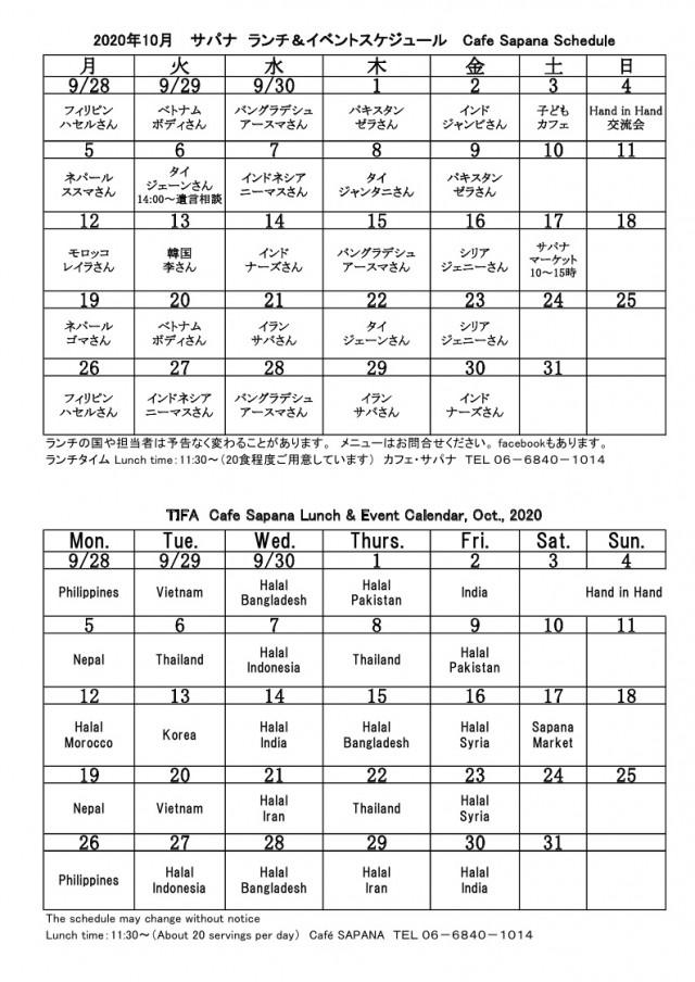 サパナカレンダー2020 10月 日英