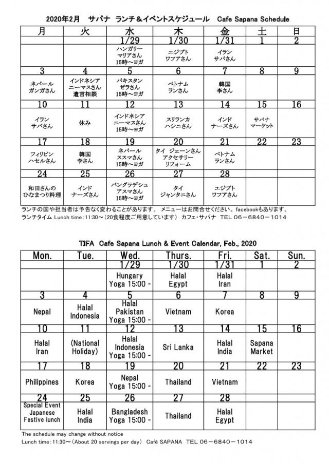 サパナカレンダー2020.02月 和英 修正済