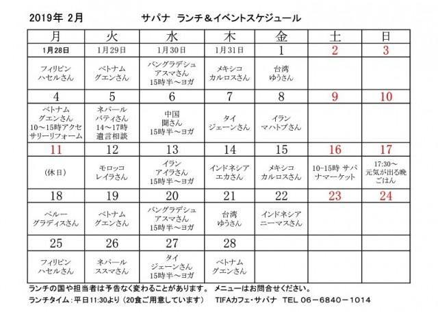 サパナカレンダー2019.2