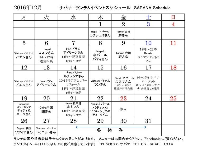 サパナカレンダー 12月最新20161205