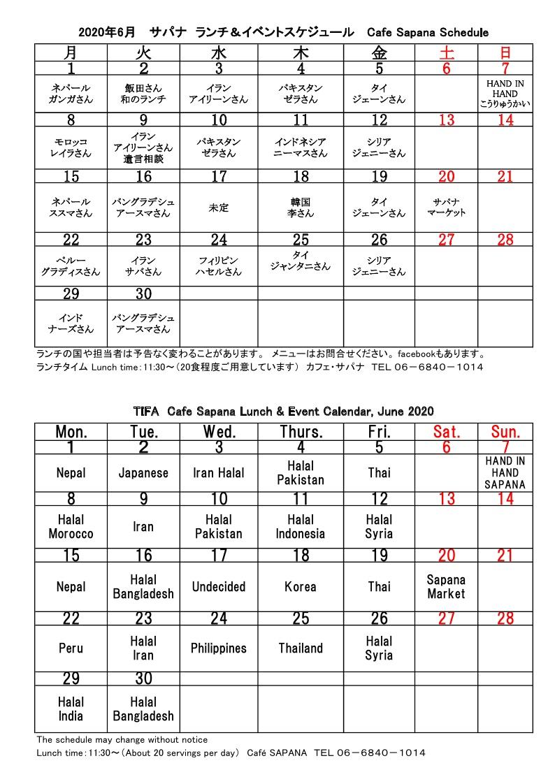 サパナカレンダー2020.06月 和英