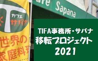 TIFA事務所・カフェサパナ 移転プロジェクト