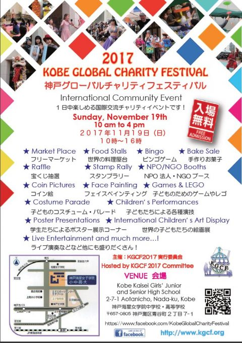 KGCF2017