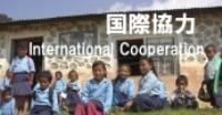 国際協力プロジェクト