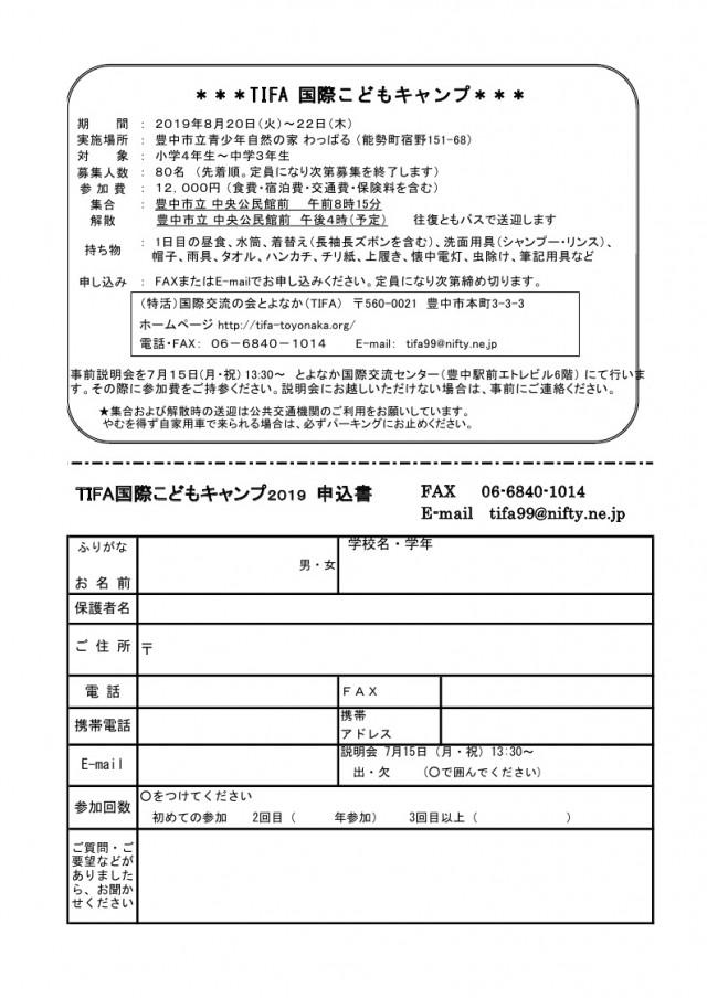 キャンプチラシ 2019 修正(裏)