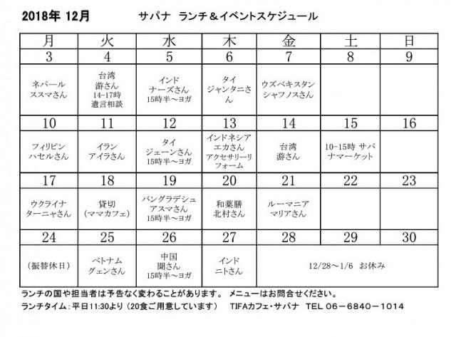 サパナカレンダー2018.12