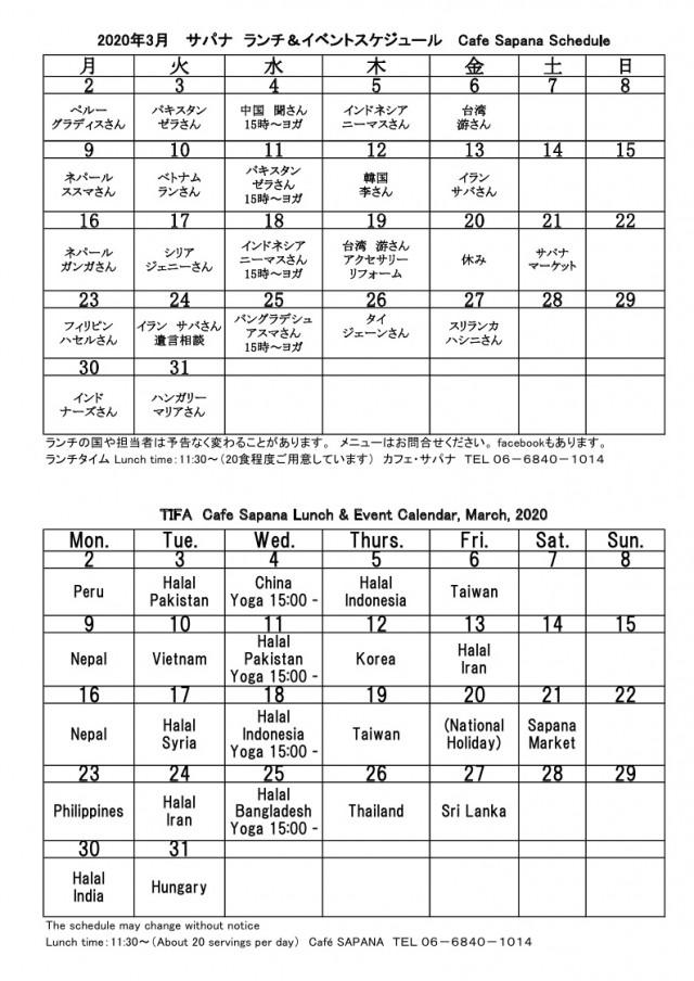 サパナカレンダー2020.03月 和英