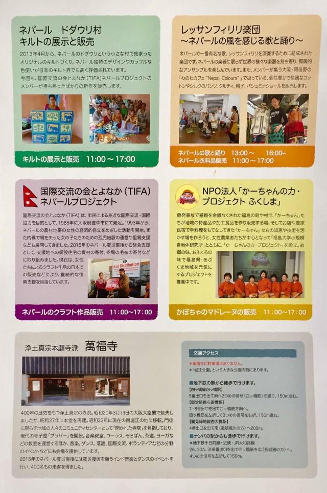 ボランティア縁日 (1)